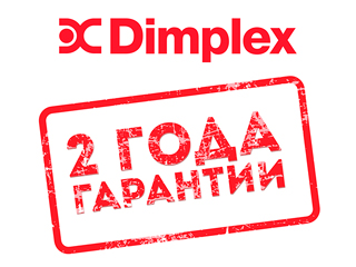 Dimplex - 2 года гарантии!