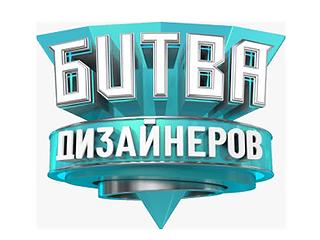 Уютнофф — партнер и спонсор реалити-шоу «Битва дизайнеров» на ТНТ